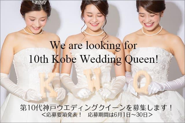 第10代神戸ウエディングクイーンを募集します!