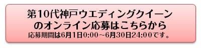 第10代神戸ウエディングクイーン応募