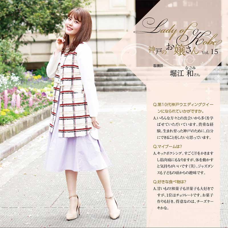月刊神戸っ子2020年5月号第10代神戸ウエディングクイーン堀江和