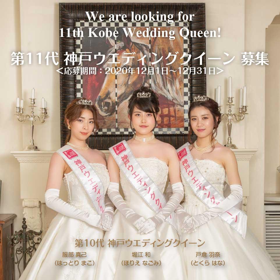 第11代神戸ウエディングクイーン募集